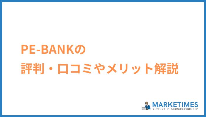 PE-BANKの評判・口コミやメリット・デメリットからマージン・支払いサイト、案件特徴を解説