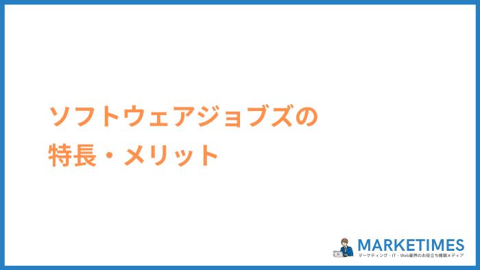 ソフトウェアジョブズの特長・メリット