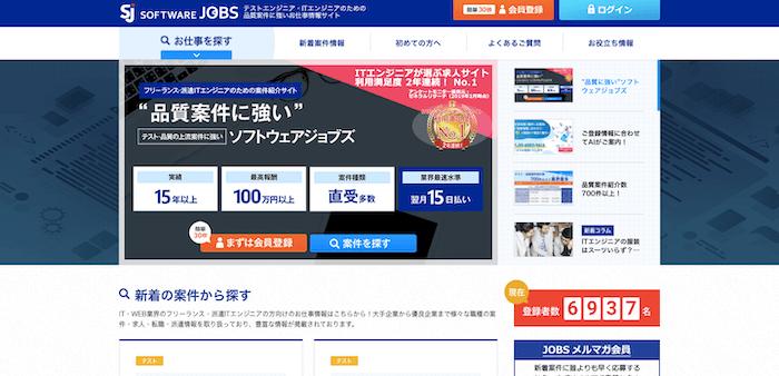 ソフトウェアジョブズのサイトトップイメージ