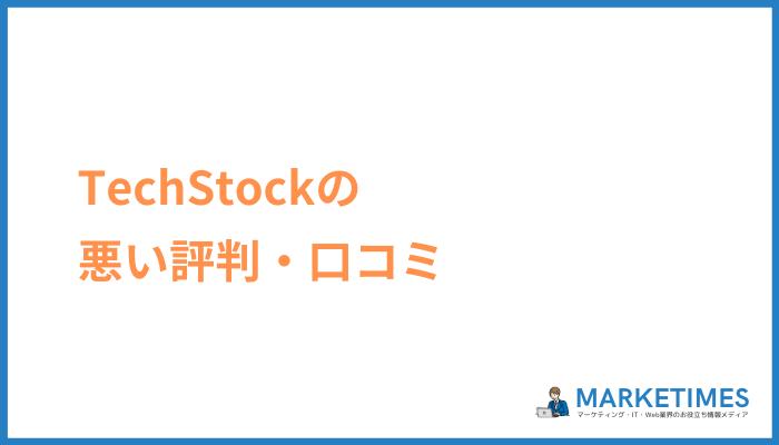 TechStock(テックストック)の悪い評判・口コミ