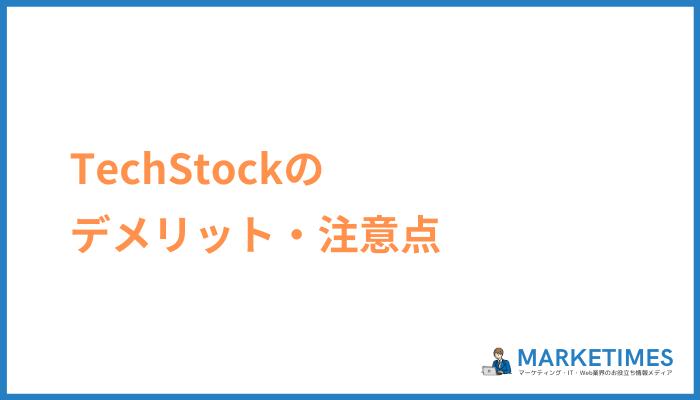 TechStock(テックストック)のデメリット・注意点