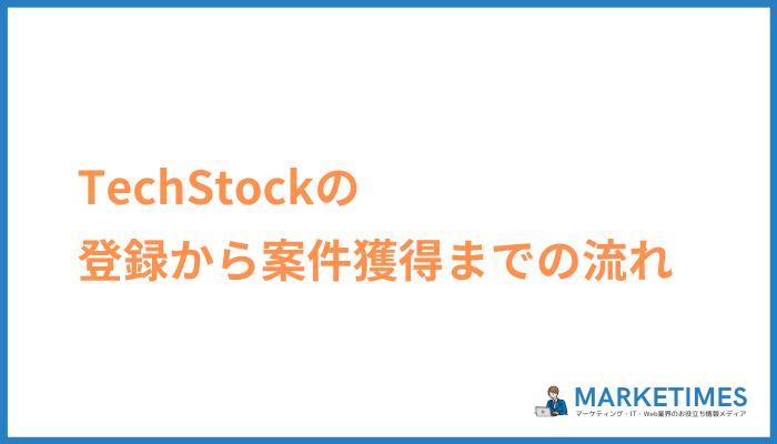 TechStock(テックストック)の登録から案件獲得までの流れ
