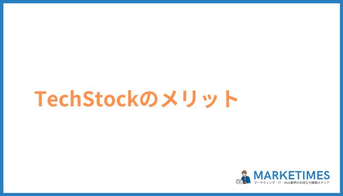 TechStock(テックストック)のメリット