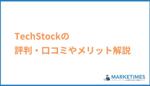 TechStock(テックストック)の評判・口コミやメリット・デメリットを解説