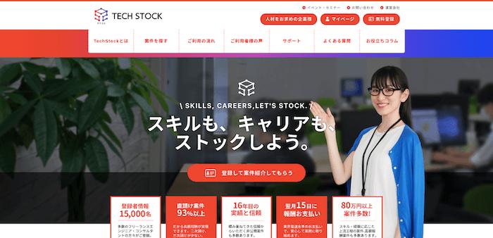 TechStock(テックストック)とは|フリーランスエージェント