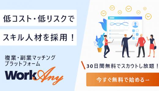 ファンコミュニケーションズ、複業・副業マッチングプラットフォーム 「WorkAny(ワークエニー)」をリリース