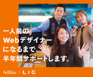デジハリ by LIG Webデザイナー専攻