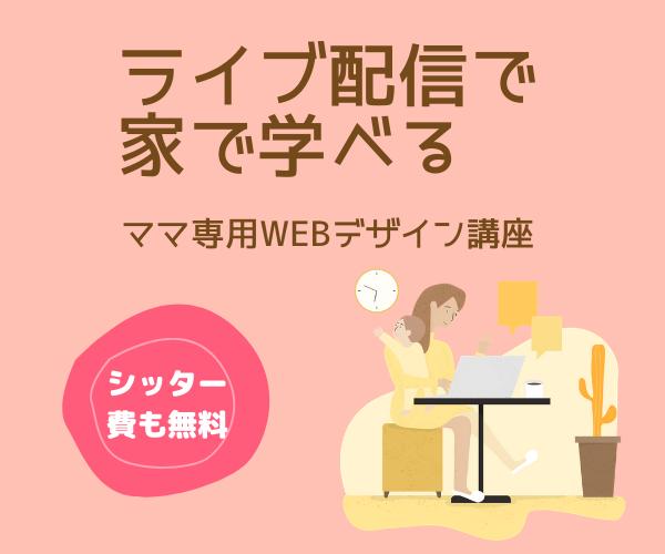 FammWebデザイナースクール(ママ・主婦限定)