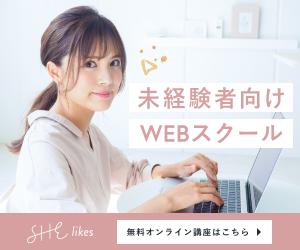 SHElikes|女性におすすめのWebデザイナースクール
