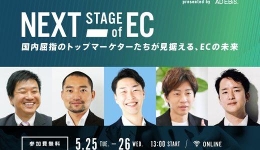 アドエビス、EC・D2C業界向けオンラインイベント「NEXT STAGE of EC」を開催 マーケティング戦略やデータ分析・活用のヒントを紹介【5月25日・26日】