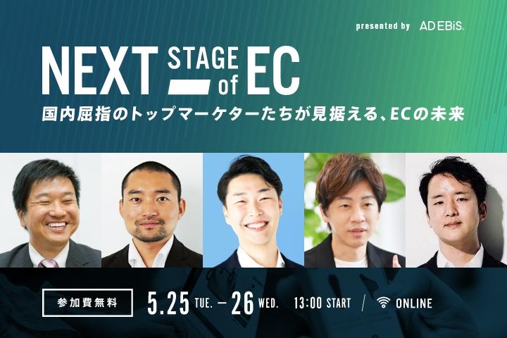 アドエビス、EC・D2C業界向けオンラインイベント「NEXT STAGE of EC」を5月25日(火)・26日に開催