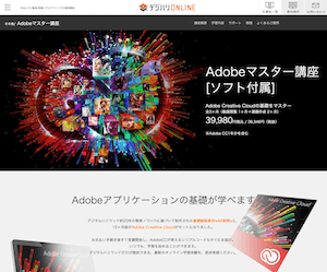 デジハリ Adobeマスター講座|オンライン型のおすすめWebデザインスクール