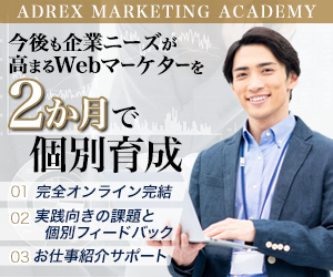 ADREX MARKETING ACADEMY|アドレクスマーケティングアカデミーの紹介画像
