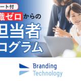 アガルート「広告・マーケティング WEBマーケティング講座」の評判・口コミは?特徴や料金など解説