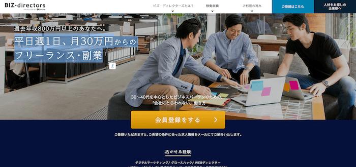 ビズディレクターズ|平日週1日、月30万円からのフリーランス・副業