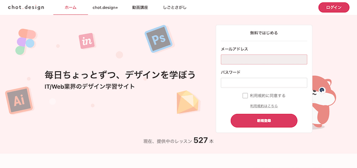 独学でWebデザイナーになれるオンライン学習サービス「chot.design」