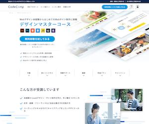 CodeCamp デザインマスターコース|おすすめのWebデザインスクール