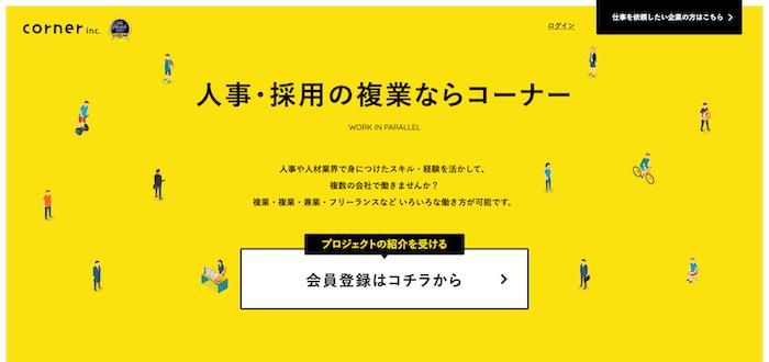 corner inc.|人事・採用の副業・複業マッチングサービス