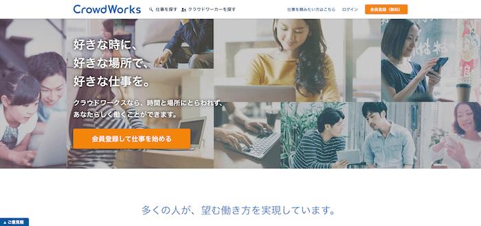 クラウドワークス|おすすめの副業マッチングサイト・サービス