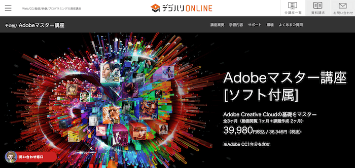 デジハリ(Adobeマスター講座)の特徴・基本情報|おすすめWebデザインスクール
