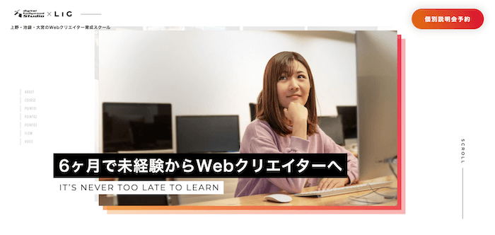 デジハリ by LIG(Webデザイナー専攻)の特徴・基本情報|おすすめWebデザインスクール
