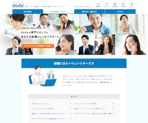 Webデザイナー転職に強いおすすめエージェント「dodaエージェント」