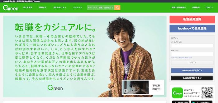 WEBデザイナー転職で絶対おすすめの転職サイト:Green