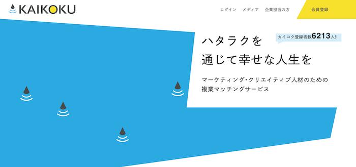KAIKOKU|マーケティング・クリエイティブ人材の複業・副業サービス