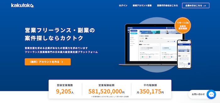 kakutoku|国内最大級のフリーランス・副業の営業職マッチングサービス