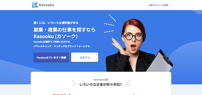 Kasooku|おすすめの副業マッチングサイト・サービス
