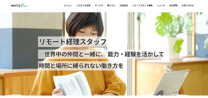 MerryBiz|経理アウトソーシング・経理代行マッチングサービス