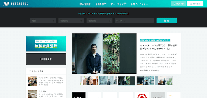 WEBデザイナー転職で絶対おすすめの転職サイト:MORE WORKS