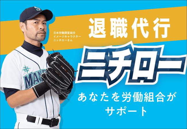 日本労働調査組合、退職代行サービス「退職代行ニチロー」を開始