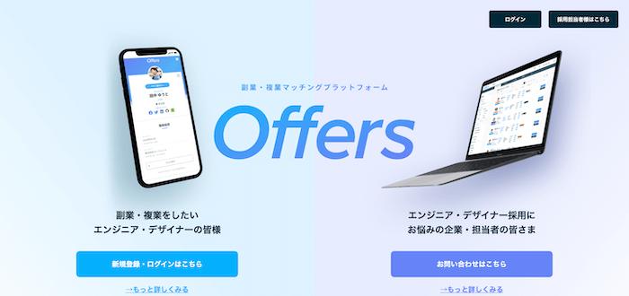 Offers(オファーズ)|おすすめの副業マッチングサイト・サービス