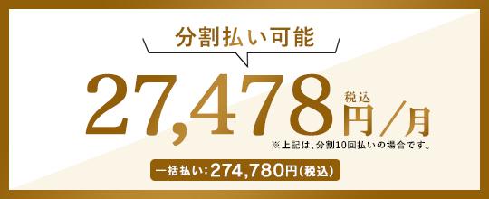 ADREX MARKETING ACADEMY(アドレクスマーケティングアカデミー)の料金は、2ヶ月で27万4,780円