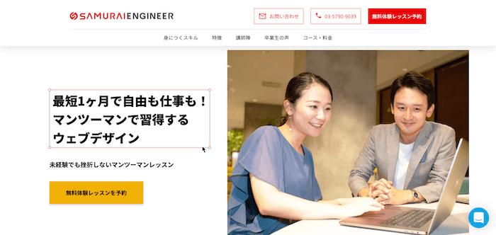 侍エンジニア塾(Webデザインコース)の特徴・基本情報|おすすめWebデザインスクール