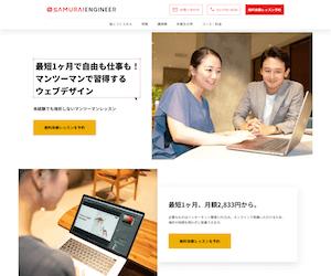 侍エンジニア塾 Webデザインコース|オンライン型のおすすめWebデザインスクール