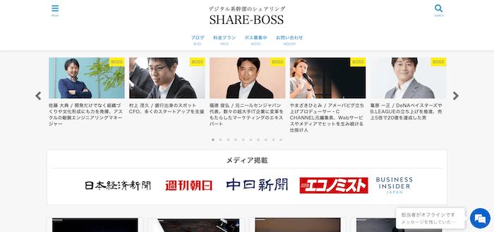 SHARE BOSS(シェアボス)|日本初、上司 (ボス) のサブスク