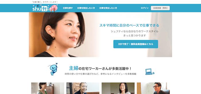 shufti(シュフティ)|主婦のための在宅ワーク情報が満載の仕事マッチングサイト
