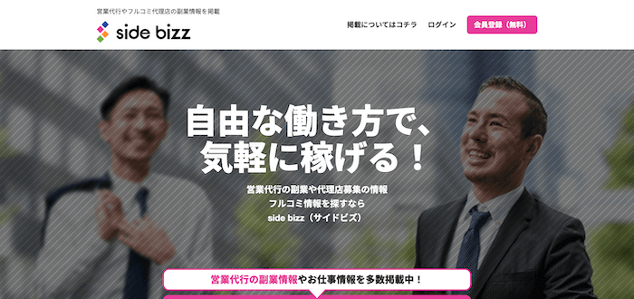 side bizz|営業代行の副業マッチングサービス