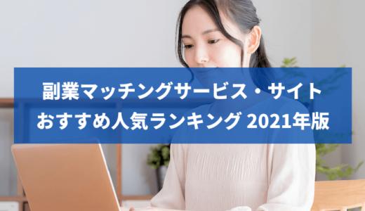 【徹底比較】副業マッチングサイト・サービス46選!おすすめランキングも紹介【2021年最新】