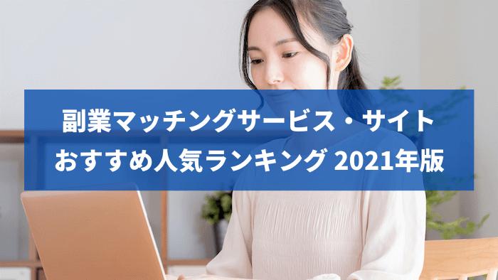 【徹底比較】副業マッチングサイト・サービスおすすめ人気ランキング46選【2021年最新】