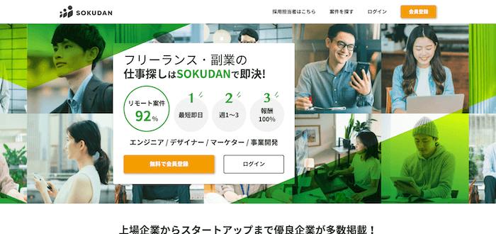 SOKUDAN|フリーランス・副業のマッチングサービス
