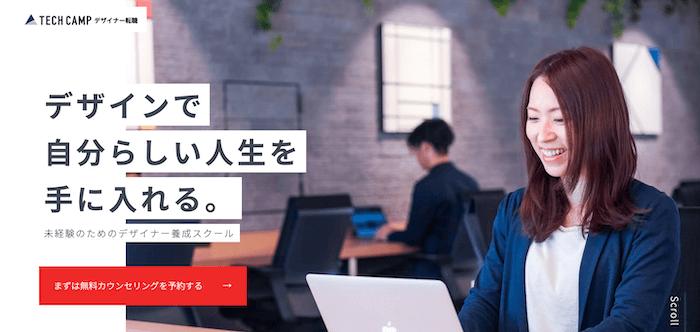 テックキャンプデザイナー転職の特徴・基本情報|おすすめWebデザインスクール