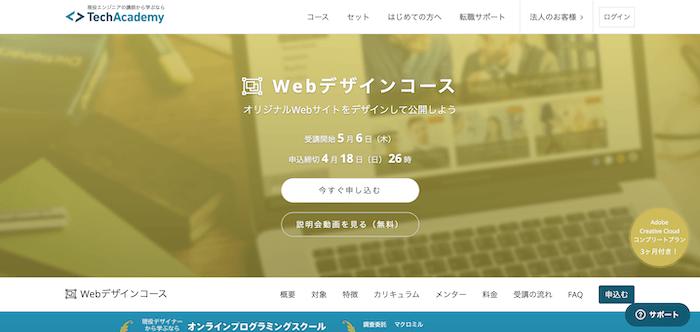 TechAcademy(Webデザインコース)の特徴・基本情報|おすすめWebデザインスクール