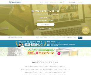 TechAcademy Webデザインコース|オンライン型のおすすめWebデザインスクール