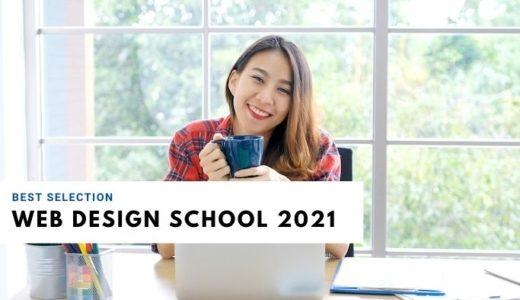 【徹底比較】Webデザインスクール・講座おすすめランキング13選|社会人向けの短期型・オンライン型あり