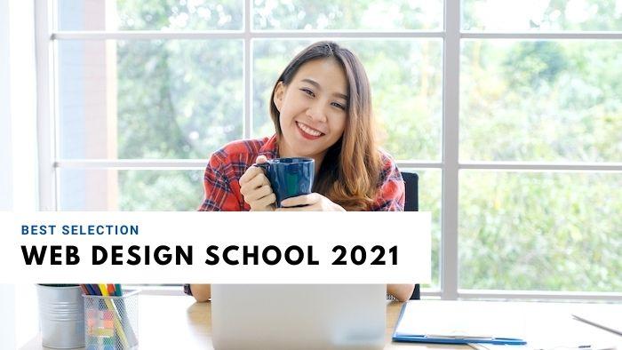 【徹底比較】Webデザインスクール・講座おすすめ人気ランキング14選【2021年最新版】