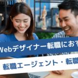 WEBデザイナー転職で皆が利用!おすすめ転職エージェント・転職サイト12選