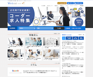 Webデザイナー転職に強いおすすめエージェント「webist(ウェビスト)」